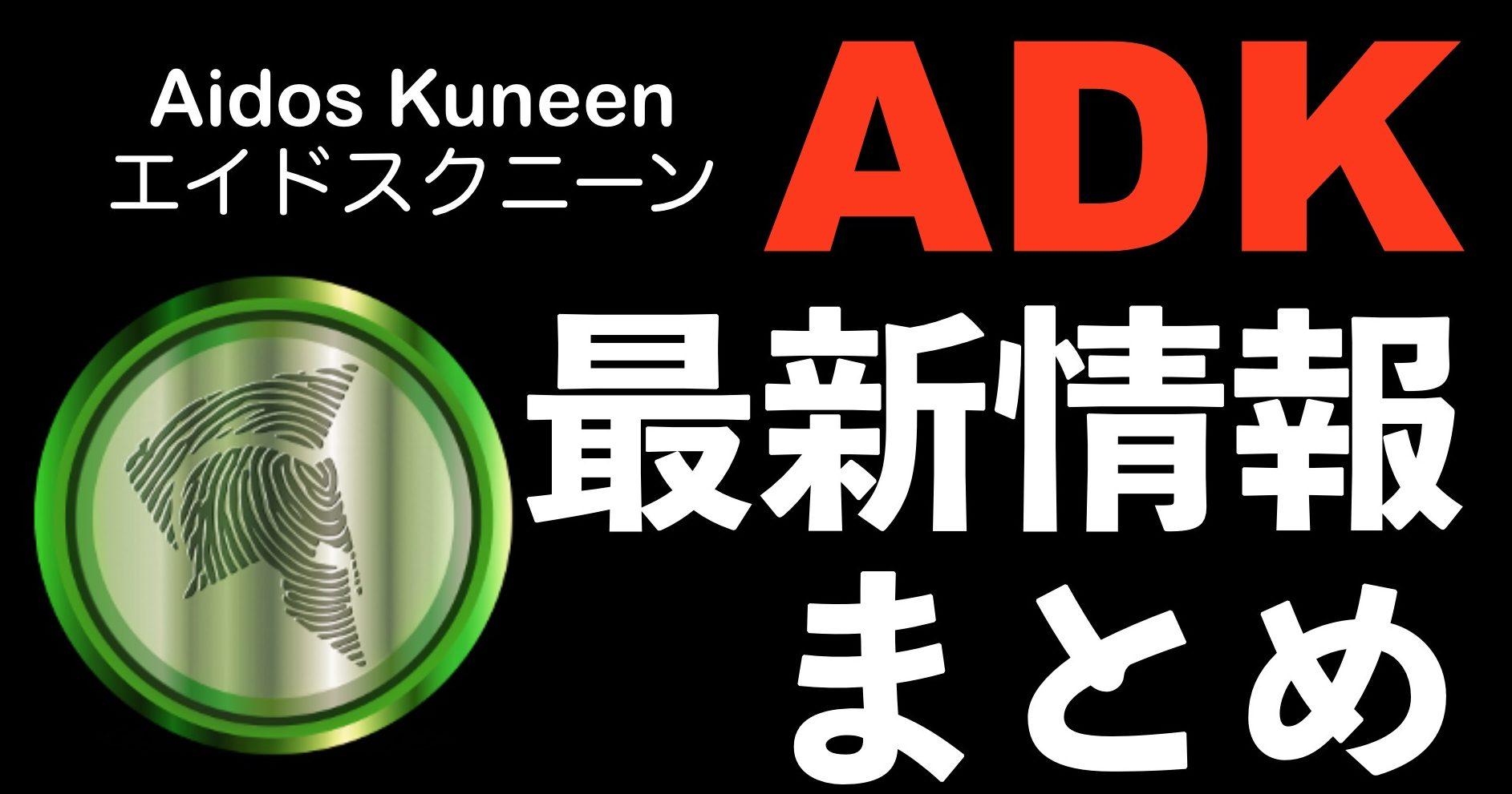 仮想 通貨 adk